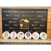《2020 Make Visible in Action:司法社會工作國際研討會》活動圓滿成功